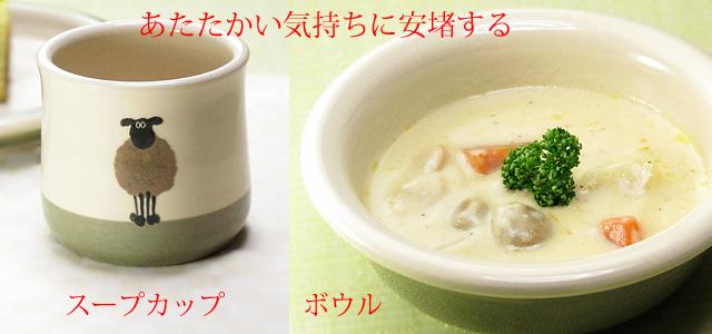 スープカップ