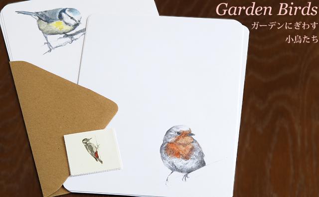 ガーデンバード